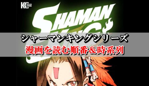 【シャーマンキング】漫画を読む順番&時系列まとめ!
