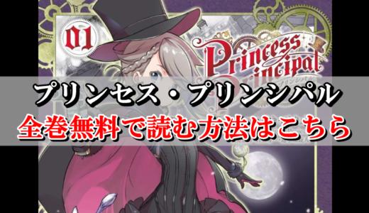【プリンセスプリンシパル】全巻無料で読む方法!まとめ買いサイトはこちら