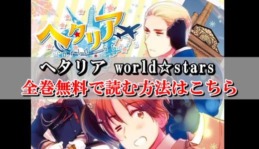 【ヘタリア world stars】全巻無料で読む方法!まとめ買いサイトを比較