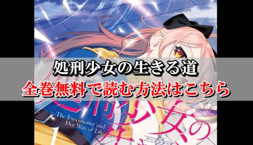 【処刑少女の生きる道】全巻無料で読む方法!まとめ買いサイトを比較