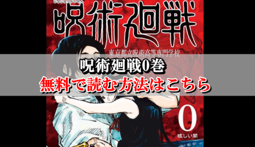 【呪術廻戦0巻】無料で読む方法はこちら!rawやzip代わりの合法サイト