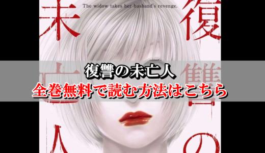 【復讐の未亡人】全巻無料で読む方法はこちら!まとめ買いサイトを比較
