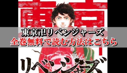 【東京卍リベンジャーズ】全巻無料で読む方法はこちら!まとめ買いサイトを比較