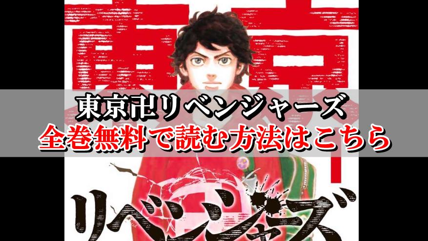 東京卍リベンジャーズ全巻無料