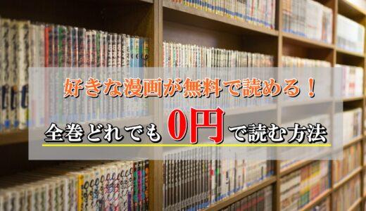 漫画コミックスを全巻どれでも無料で読む方法!漫画村の代わりを紹介