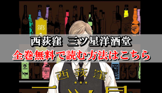 【西荻窪 三ツ星洋酒堂】全巻無料で読む方法!まとめ買いサイトを比較