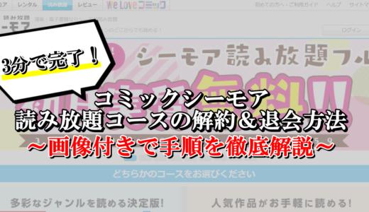 【コミックシーモア】読み放題の解約&退会方法の手順を徹底解説!
