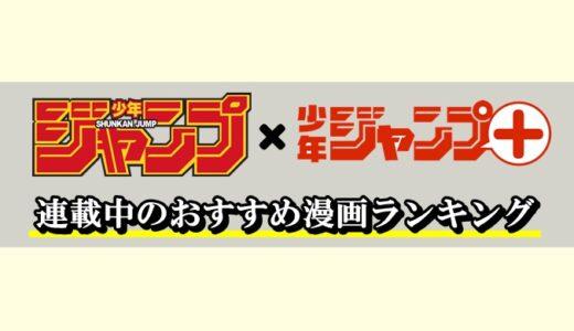 連載中のジャンプ漫画おすすめランキング【2021年最新版】