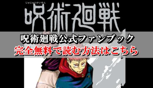 【呪術廻戦公式ファンブック】無料で読む方法はこちら!rawやzip代わりの合法サイト