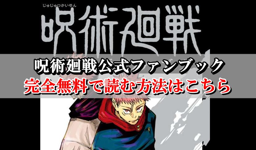 呪術廻戦公式ファンブック無料