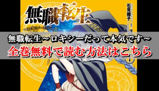 【無職転生~ロキシーだって本気です~】全巻無料で読む方法はこちら!