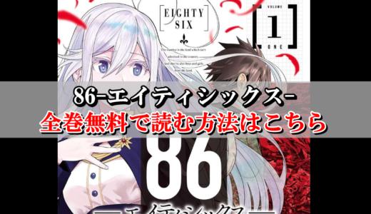 【86-エイティシックス-】全巻無料で読む方法!最新刊までまとめ買い