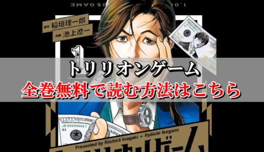 【トリリオンゲーム】全巻無料で読む方法はこちら!rawやzip代わりの書籍サイト