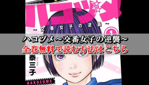 【ハコヅメ~交番女子の逆襲~】全巻無料で読む方法!最新刊までまとめ買い