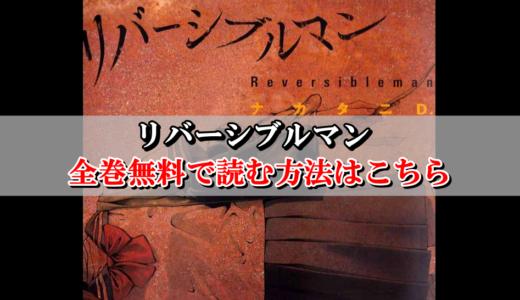 【リバーシブルマン】全巻無料で読む方法はこちら!最新刊までまとめ買い
