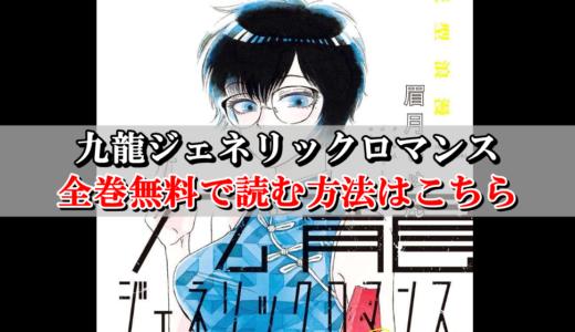 【九龍ジェネリックロマンス】全巻無料で読む方法!最新刊までまとめ買い