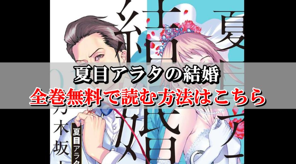 夏目アラタの結婚全巻無料
