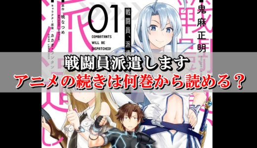 【戦闘員派遣します】アニメ最終回の続きは何巻から読める?