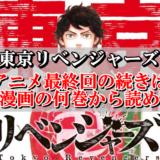 東京リベンジャーズアニメ続き