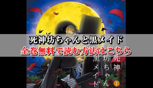 【死神坊ちゃんと黒メイド】全巻無料で読む方法!最新刊までまとめ買い