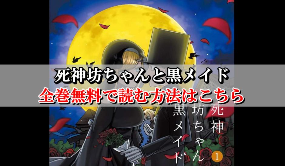 死神坊ちゃんと黒メイド全巻無料