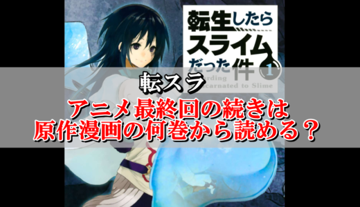【転スラ】アニメ最終回の続きは原作漫画の何巻から読める?