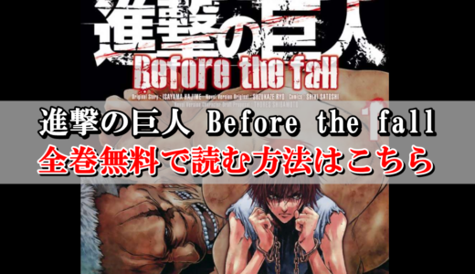 【進撃の巨人 Before the fall】全巻無料で読む方法!最新刊までまとめ買い