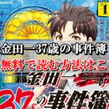 金田一37歳の事件簿全巻無料