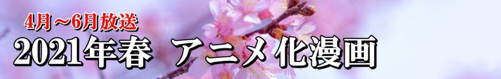 2021年春アニメ