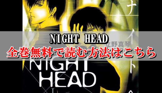 【NIGHT HEAD】全巻無料で読む方法はこちら!rawやzip代わりの電子書籍サイト