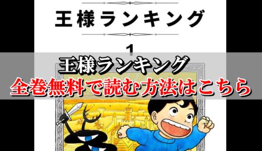 【王様ランキング】全巻無料で読む方法はこちら!rawやzip代わりの電子書籍サイト