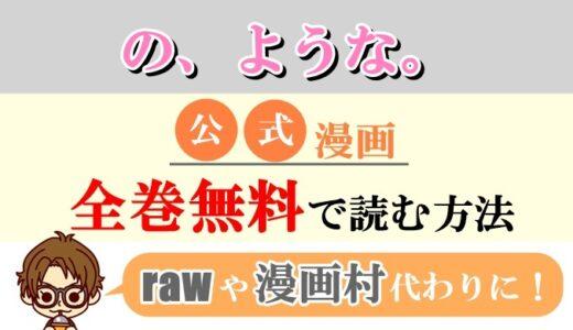 【の、ような】全巻無料で読む方法はこちら!rawやzip代わりの電子書籍サイト