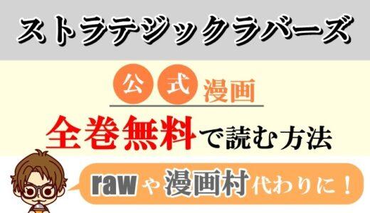 【ストラテジックラバーズ】全巻無料で読む方法!rawやzip代わりの電子書籍サイト