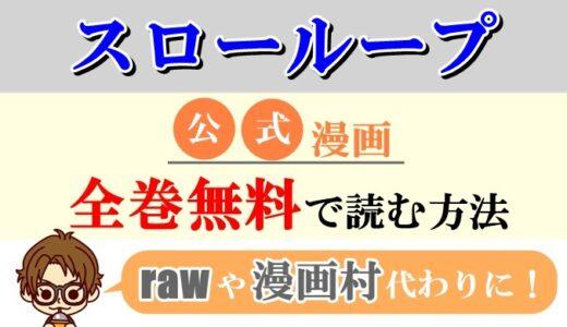 【スローループ】全巻無料で読む方法!rawやzip代わりの電子書籍サイト