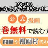 ゾン100全巻無料