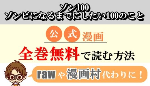 【ゾン100】全巻無料で読む方法はこちら!rawやzip代わりの電子書籍サイト