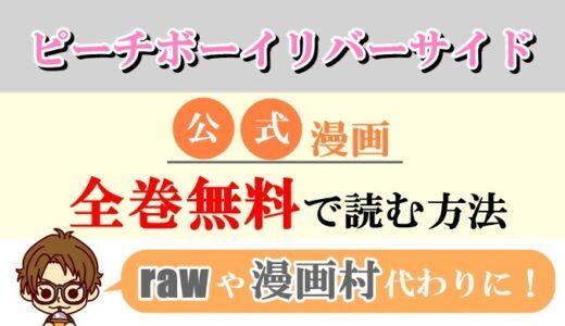 【ピーチボーイリバーサイド】全巻無料で読む方法!rawやzip代わりの電子書籍サイト