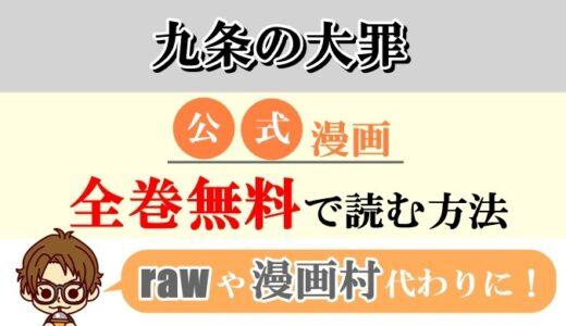 【九条の大罪】全巻無料で読む方法!rawやzip代わりの電子書籍サイト