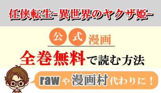 【任侠転生】全巻無料で読む方法はこちら!rawやzip代わりの電子書籍サイト