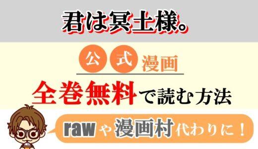 【君は冥土様】全巻無料で読む方法!rawやzip代わりの電子書籍サイト
