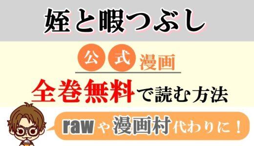 【姪と暇つぶし】全巻無料で読む方法!rawやzip代わりの電子書籍サイト