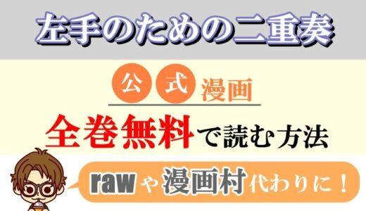 【左手のための二重奏】全巻無料で読む方法!rawやzip代わりの電子書籍サイト