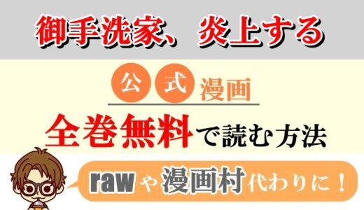 【御手洗家、炎上する】全巻無料で読む方法!rawやzip代わりの電子書籍サイト