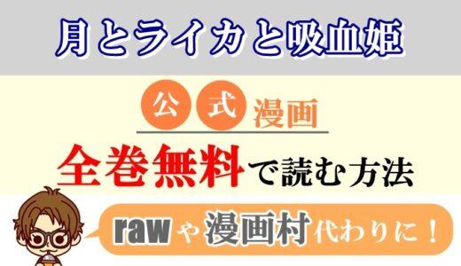 【月とライカと吸血姫】全巻無料で読む方法!rawやzip代わりの電子書籍サイト