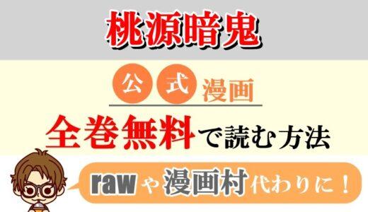 【桃源暗鬼】全巻無料で読む方法はこちら!rawやzip代わりの電子書籍サイト