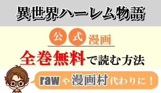 【異世界ハーレム物語】全巻無料で読む方法!rawやzip代わりの電子書籍サイト