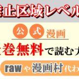 禁止区域レベルX全巻無料