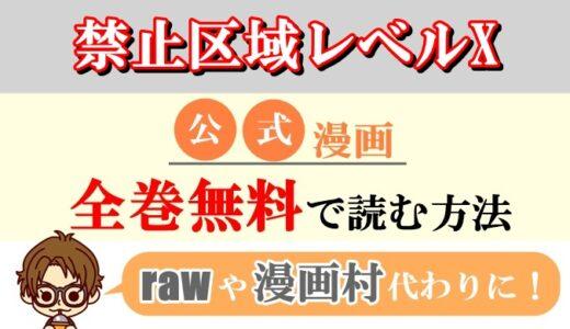 【監禁区域レベルX】全巻無料で読む方法!rawやzip代わりの電子書籍サイト