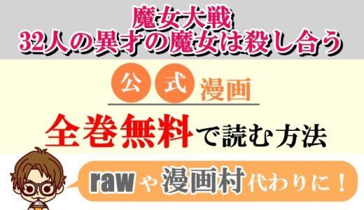 【魔女大戦】全巻無料で読む方法はこちら!rawやzip代わりの電子書籍サイト