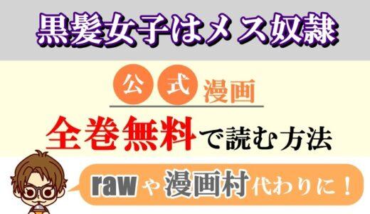 【黒髪女子はメス奴隷】全巻無料で読む方法!rawやzip代わりの電子書籍サイト